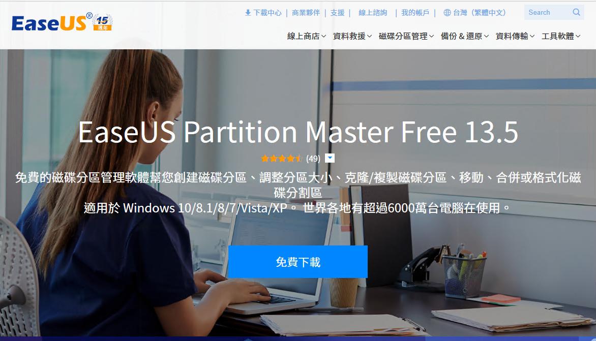 EaseUS Partition Master:分割磁碟分區的好工具