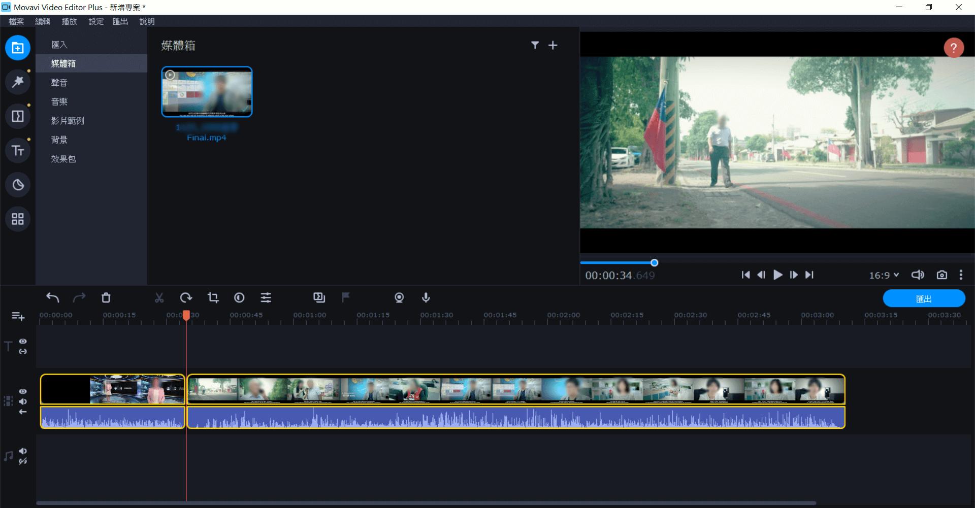Movavi Video Edtior Plus:直覺又不缺專業功能的影片編輯軟體