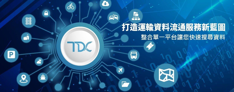 TDX:運輸資料流通服務,以 JS 串接公車等待時間為例